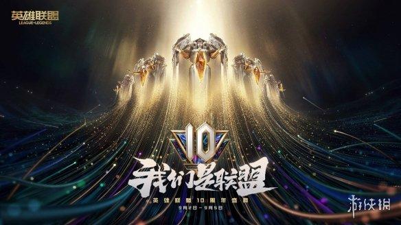《英雄联盟》10周年盛典及夏季赛总决赛等活动9月2日开启