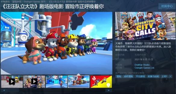 儿童动画改编《汪汪队立大功》游戏上架Steam 目前售价116元