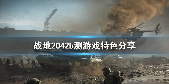 《战地2042》和前作有什么不同?b测游戏特色分享