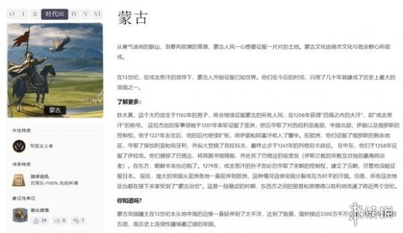 世嘉历史策略类新作《人类》百科网站上线中国文化及朝代介绍
