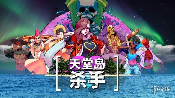 好评如潮《天堂岛杀手》现已支持中文  从堕落的异星邪神手中保护人类文明