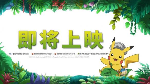 宝可梦新剧场版动画《宝可梦:皮卡丘和可可的冒险》确认引进中国内地院线