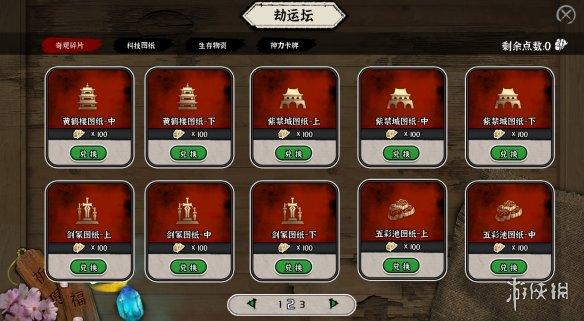 《天神镇》0.4.2 Beta版更新发布 新增灾祸玩法等内容