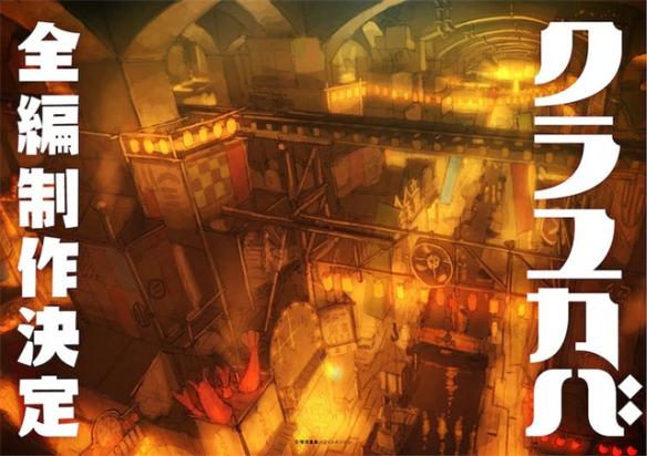 冢原重义原作长篇原创动画《KURAYUKABA》宣布全篇制作 新视觉图公开
