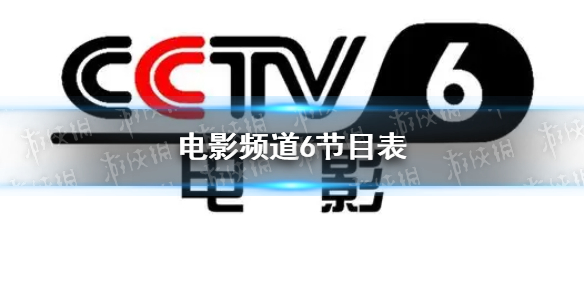 电影频道6节目表10月13日 cctv6节目表10.13(图1)