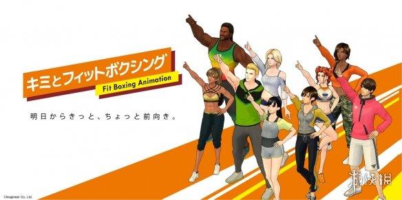 Switch上高人气游戏《健身拳击(Fit Boxing)》系列将制作动画