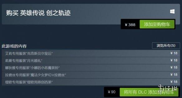 《创之轨迹》Steam褒贬不一:完整版游戏500元却配不上游戏优化