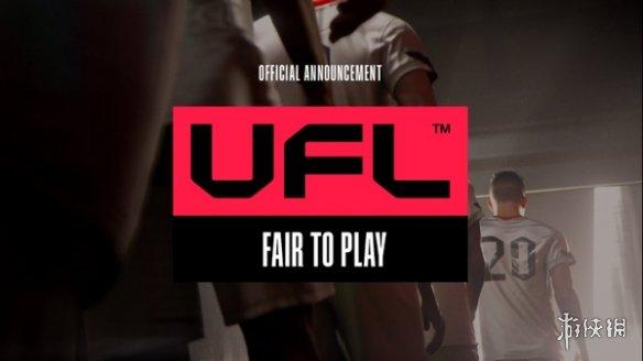 全球在线免费足球游戏《UFL》即将登陆PC(Steam)、PS5、PS4等多平台