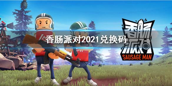 香肠派对2021最新兑换码大全-2021兑换码
