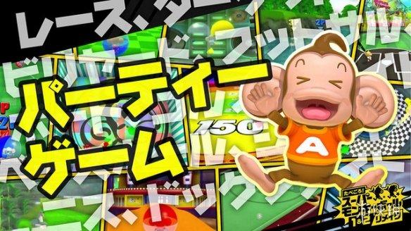 《现尝好滋味超级猴子球》公布12种派对游戏信息 谁将第一个到达终点?