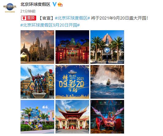 北京环球度假区确认将于2021年9月20日开园 票价未定