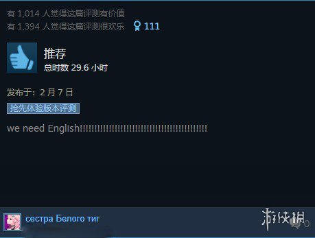 等待半年《鬼谷八荒》终于推出英文 目前已完成90%翻译