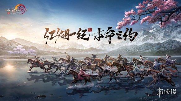 """劍網3十二周年年度資料片""""北天藥宗""""即將上線 門派的外號會跟狍子有關"""