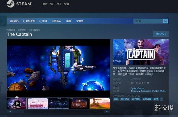 像素独立游戏《The Captain》预订10月22日发售 穿梭银河的大冒险