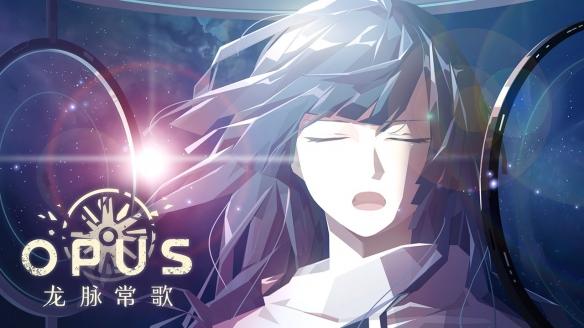 《灵魂之桥》续作《OPUS:龙脉常歌》9月1日正式发售 与少女踏上寻找龙脉的旅途
