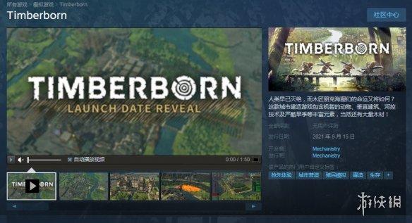 海貍都市建造游戲《Timberborn》先行測試版將于9月15日發售