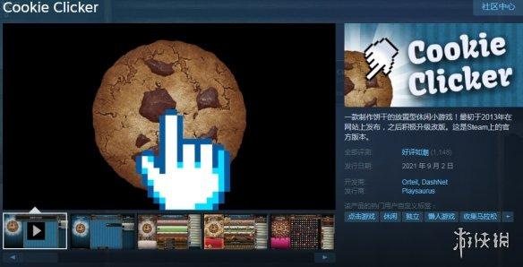 《无尽的饼干》上线Steam 新增600项升级及500多个成就