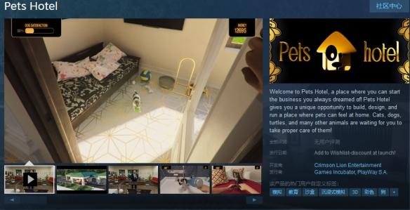 云撸猫、云吸狗!模拟经营游戏《宠物旅馆》上架Steam