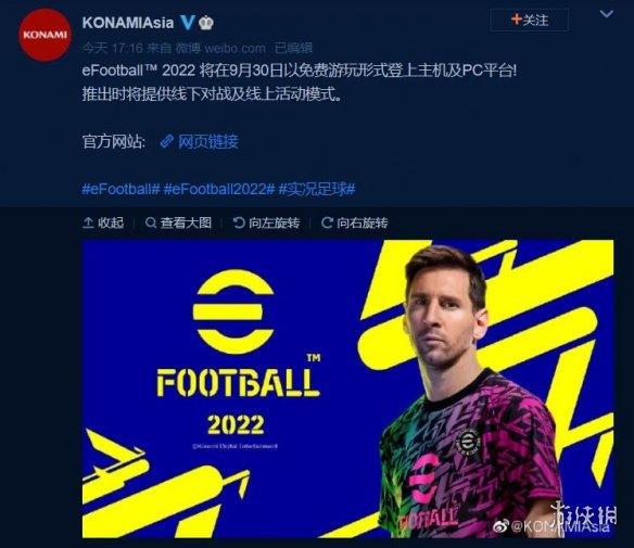 《实况足球》将于9月30日免费登录主机及PC平台