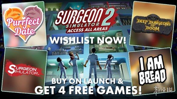 首发买《外科模拟2》可免费获得4款游戏 最多可支持四人合作游玩