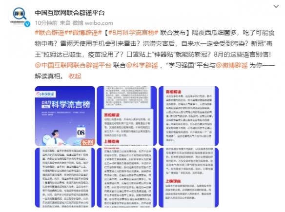 """雨天打手机被雷劈? 权威平台发布""""8月科学流言榜"""""""