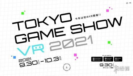 只合作不参与!任天堂发推宣布不会参与TGS东京电玩展
