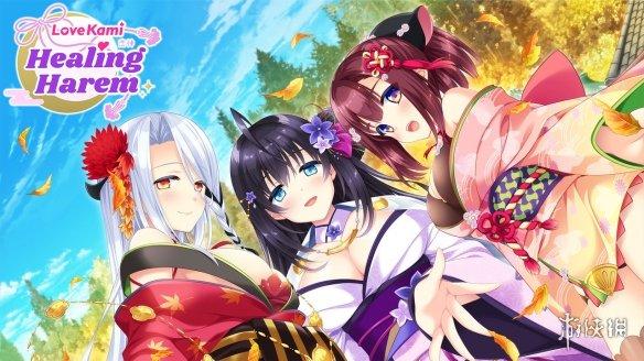 《恋神:治愈后宫》开始预约 正式版将于9月9日发售