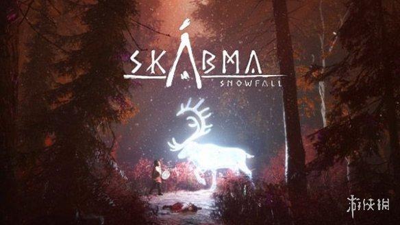 动作冒险游戏《Skabma:Snowfall》上架Steam 首发支持简体中文