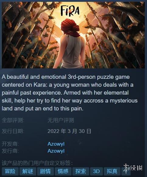 第三人称解谜《Fira》将于2022年3月30日发售 首发不支持简体中文
