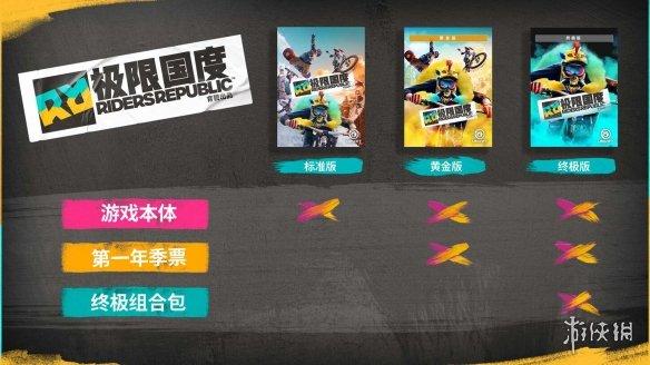 育碧《极限国度》各版本预购奖励公开 内含专属服装组合包等