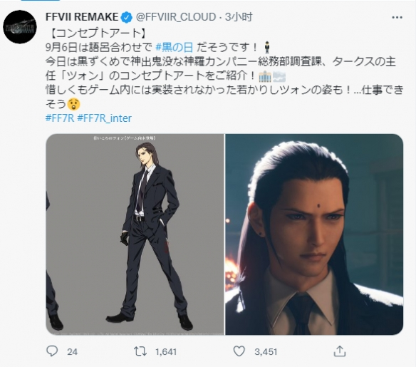 "《FF7 重制版》""曾""年轻版概念图发布:头发略短,西装变化不大"