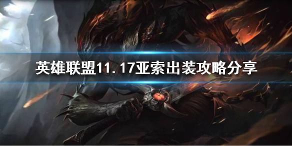 英雄联盟11.17亚索怎么玩?11.17亚索出装攻略分享