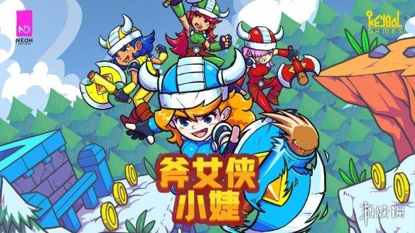 横版跳跃平台游戏《斧女侠小婕》10月7日发售 最多可支持四人合作