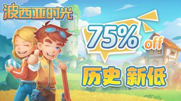 国产农场经营游戏《波西亚时光》新史低价24元 优惠截止到9月11日