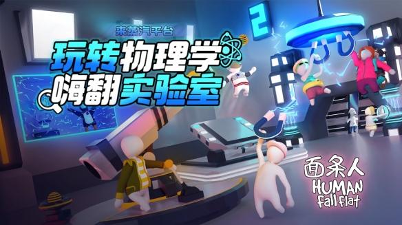 物理解谜模拟游戏《面条人》新版本上线蒸汽平台和WeGame