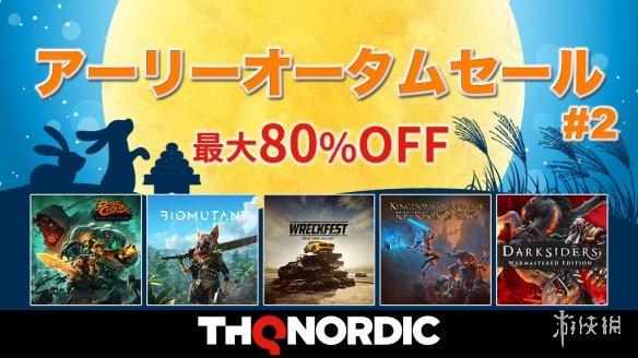 THQ Nordic游戏开启秋季特惠第二弹 打骨折折扣八折你还不买?