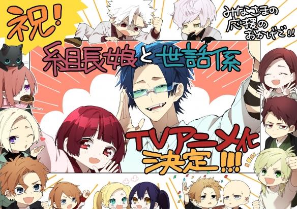 欢乐向漫画《组长女儿与照料专员》 宣布TV动画化 黑帮成员雾岛透被任命照顾组长女儿