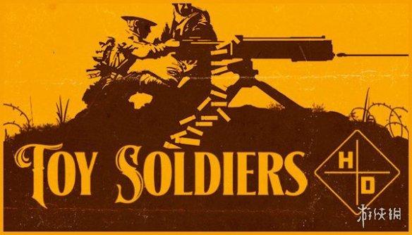 策略游戏《玩具士兵HD》官宣跳票至9月30日 将包含原作全部DLC内容