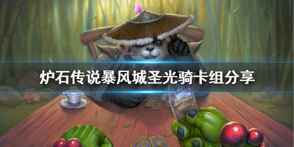 炉石传说新版本圣光骑怎么玩 炉石传说暴风城圣光骑卡组分享