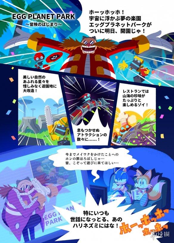 《索尼克色彩:终极版》正式发售 新增色彩力量画面更精细