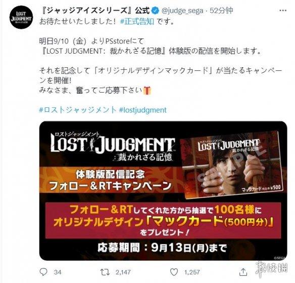《审判之逝:湮灭的记忆》试玩版明日推出 目前体验版已加入PSN数据库