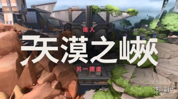 """《VALORANT》""""反视镜""""开幕预告公布 新地图""""天漠之峡""""及新战斗通行证上线"""