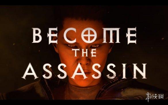 生于暗影不屈于命!《暗黑破坏神2重制版》发布刺客预告片