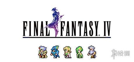 《最终幻想4像素复刻版》正式发售 目前Steam可享八折价102.40元