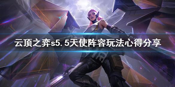 云顶之弈s5.5天使阵容怎么玩 云顶之弈s5.5天使阵容玩法心得