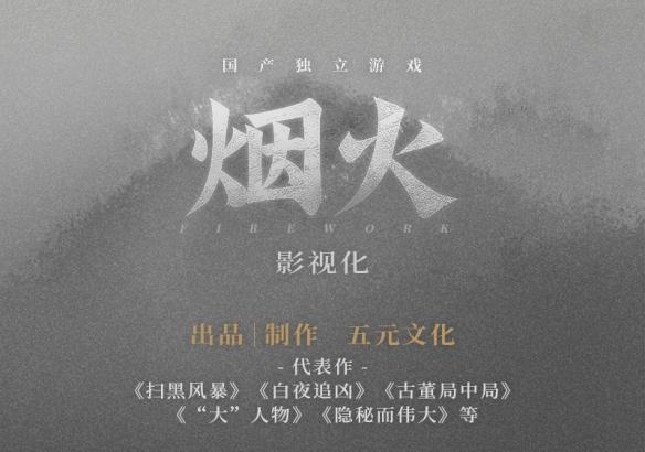 《烟火》影视化启动 讲好属于自己的中国故事