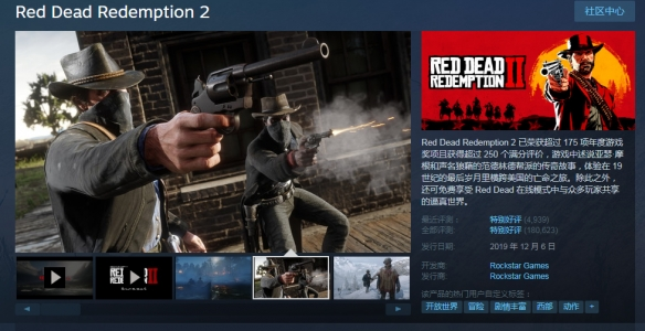 Steam每日特惠:《荒野大镖客2》现价166.83元