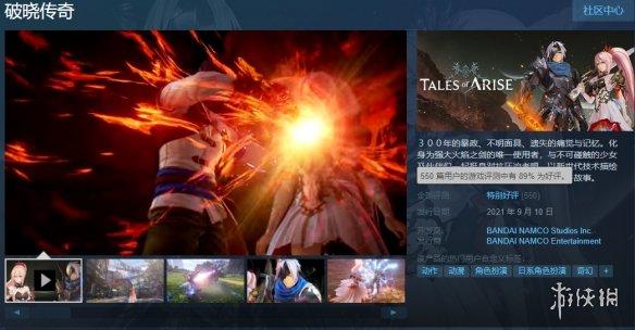 JRPG《破晓传说》好评率89% 游戏画面及战斗系统优化