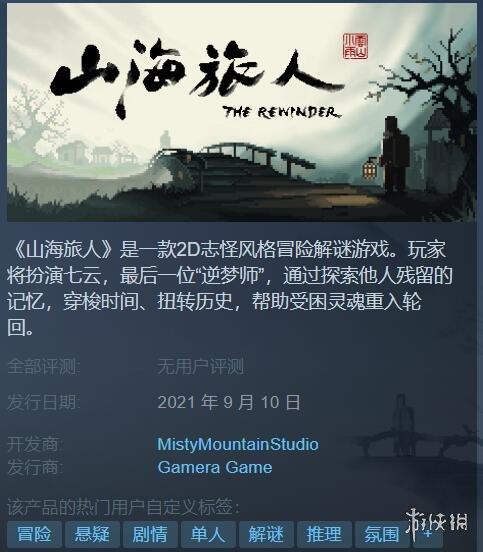《山海旅人》Steam发售!像素风及水墨融合出独特中国风