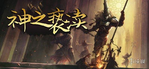 2D横版类魂动作游戏《渎神》发售两周年纪念视频公开 目前全平台销量超200万份